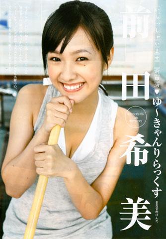 荻野可鈴さんの画像その68