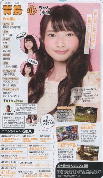 青島心 (モデル)の画像 p1_20